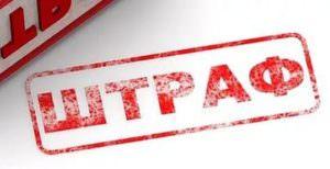 Штрафи за порушення терміну реєстрації розрахунку коригування