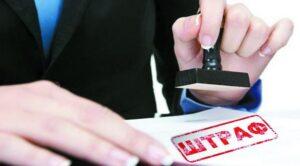 Штрафи за порушення термінів реєстрації