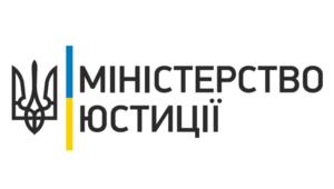 министерство юстиціі